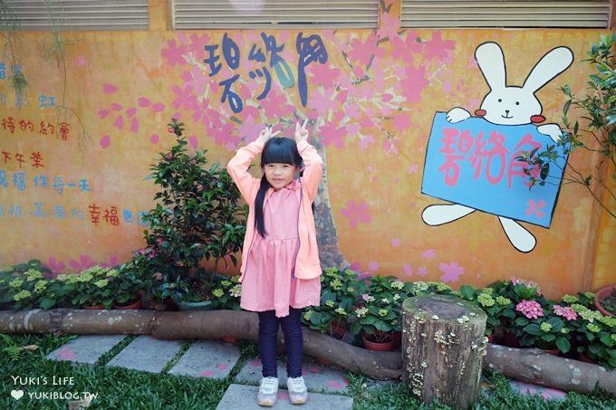苗栗南庄景點【碧絡角花園咖啡】千棵繡球花季×可愛兔子到處跑×甜蜜拍照佈景約會好去處 - yukiblog.tw