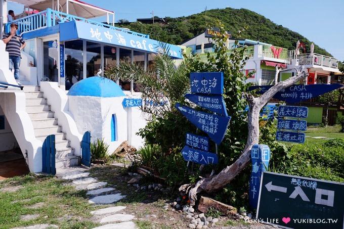 宜蘭美食景點【地中海CASA咖啡】餐點好吃、順玩海邊景觀溜滑梯 @南方澳 - yukiblog.tw