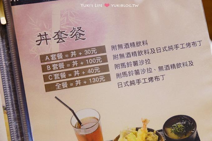 台北永康街美食┃Rice Cafe杓文字‧越光米日式丼飯好誘人 @東門站 - yukiblog.tw