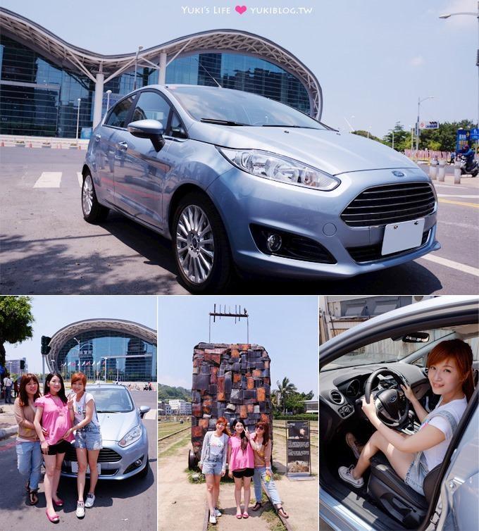 新車試駕【Ford Fiesta 1.5L】女生輕旅行新景點~彰化乳牛彩繪村藍晒圖、高雄展覽館、綠豆冰大王、駁二鐵道園區、輕井澤❤