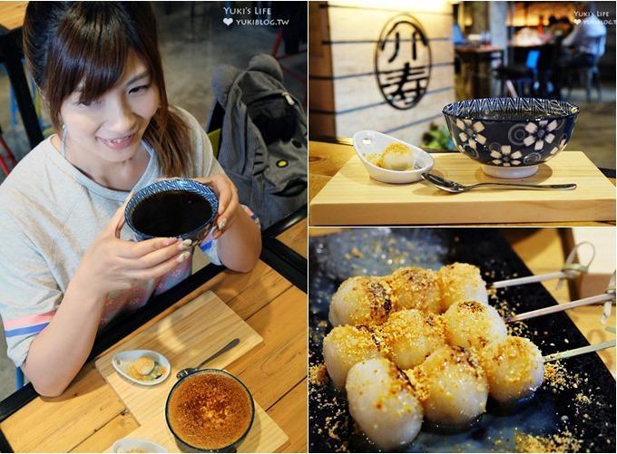 板橋新埔站新開店【介壽町二番】來一碗烤黑糖拿鐵×日式氛圍早午餐下午茶