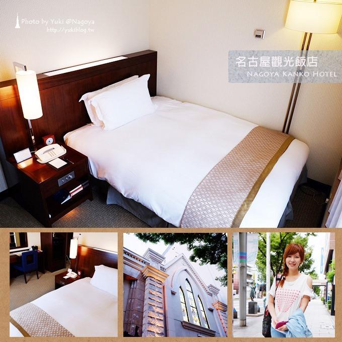 日本‧名古屋【名古屋觀光飯店】Nagoya Kanko Hotel (交通方便↗週邊介紹)