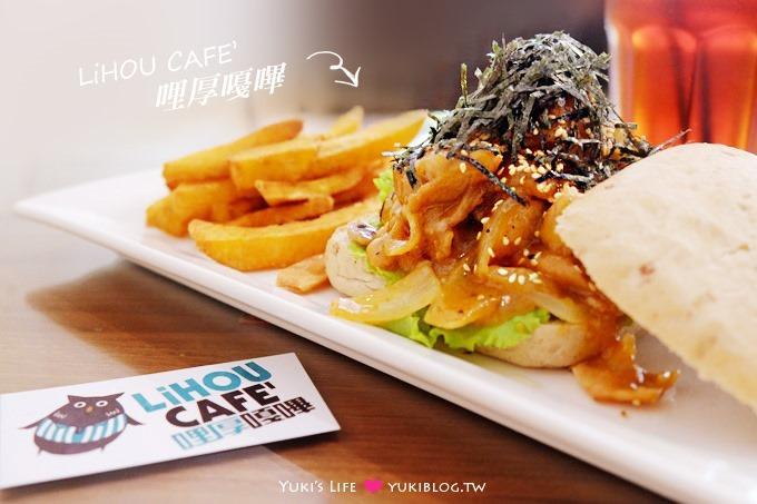 三重菜寮站【哩厚嘎嗶早午餐】在地超夯老宅早餐美食、平價、菜單豐富 - yukiblog.tw