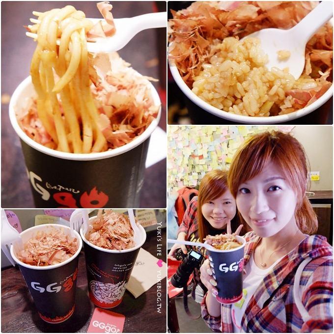 首爾自由行【GGgo杯子義大利麵】方便平價的韓式炒飯及炒麵.有趣的用餐