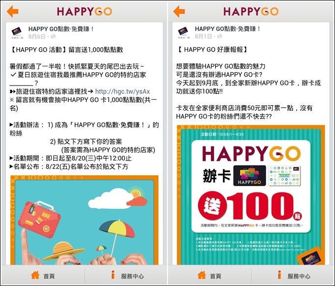 分享【HAPPY GO點數兌換攻略】辦卡、使用心得.免費吃喝省錢小幫手❤ - yukiblog.tw