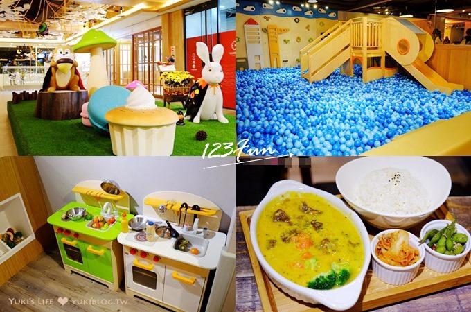 台北松山親子餐廳【123Fun親子聚會空間】高質感木製玩具遊戲區@京華城旁»結束營業
