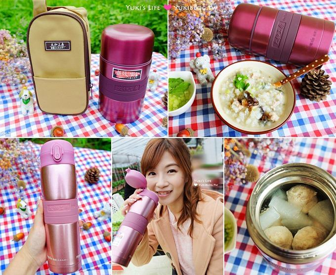 亲子野餐出游必备好物【太和工房】GBH55保温罐闷烧料理×MEH45不锈钢保温瓶 - yukiblog.tw