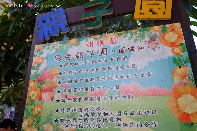 桃園中壢【甜客廳】市區景觀餐廳峇里島風格、可餵兔子、消費好高、有停車場 - yukiblog.tw