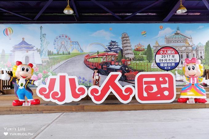 桃園必玩親子景點【小人國主題樂園】水陸設施一票到底~暢玩不限次數~一整天玩不停 - yukiblog.tw