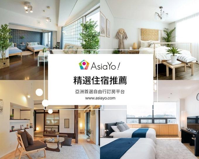 【AsiaYo东京的家】精选十间CP值高×东京亲子友善民宿懒人包 - yukiblog.tw
