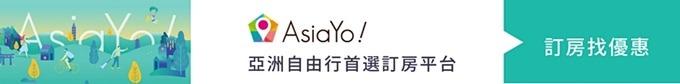【AsiaYo東京的家】精選十間CP值高×東京親子友善民宿懶人包 - yukiblog.tw