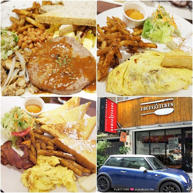 台北永康街美食【FOCUS KITCHEN】早午餐、義大利麵、墨西哥菜 什麼都有! @捷運東門站