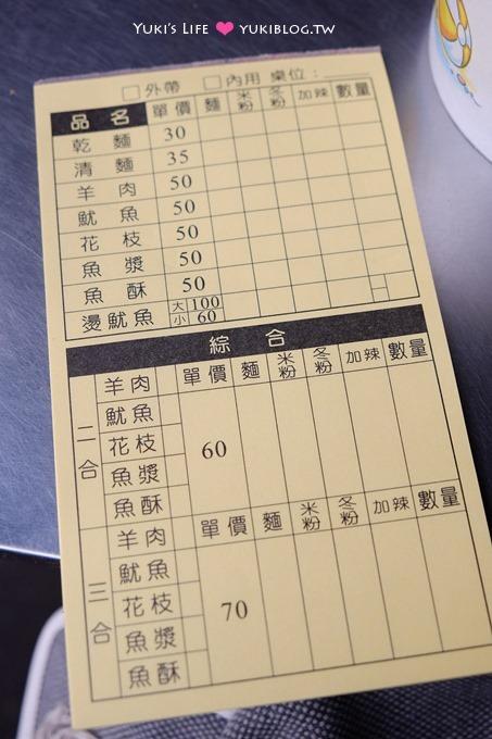 板橋美食【祖傳魷魚羹麵】夜市巷弄經典小吃 @府中站 - yukiblog.tw