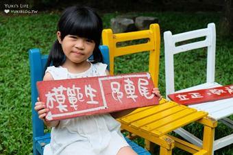 【育兒記錄】我想學會魔法將時間靜止×親子陪伴重新檢視(填問卷抽亞尼克生乳捲) - yukiblog.tw