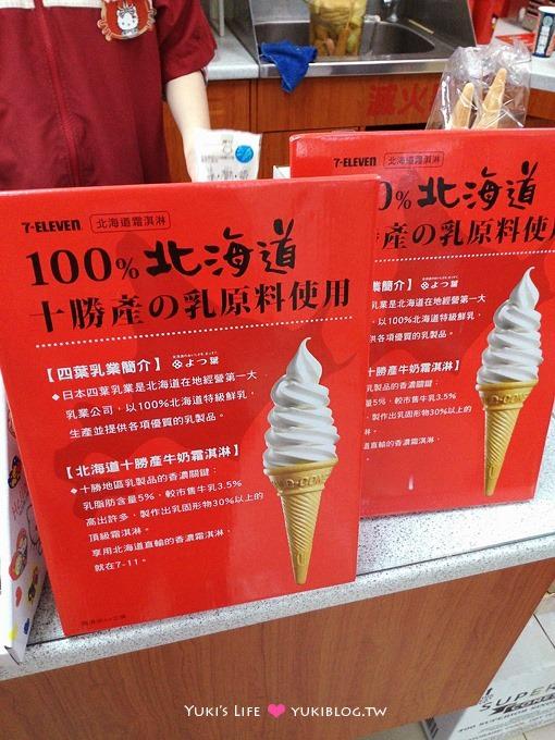 連鎖超商霜淇淋PK大作戰【松青、7-11、義美、全家草莓霜淇淋】松青霜淇淋我最愛.也有現煮咖啡! (cn肯德基、新東陽、85度c、ADIDAS都有) - yukiblog.tw