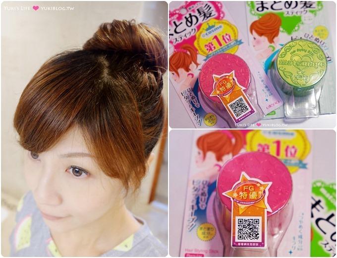 髮妝【日本UTENA新造型固定髮膏】解決毛燥感髮絲的好用小物❤方便隨身攜帶