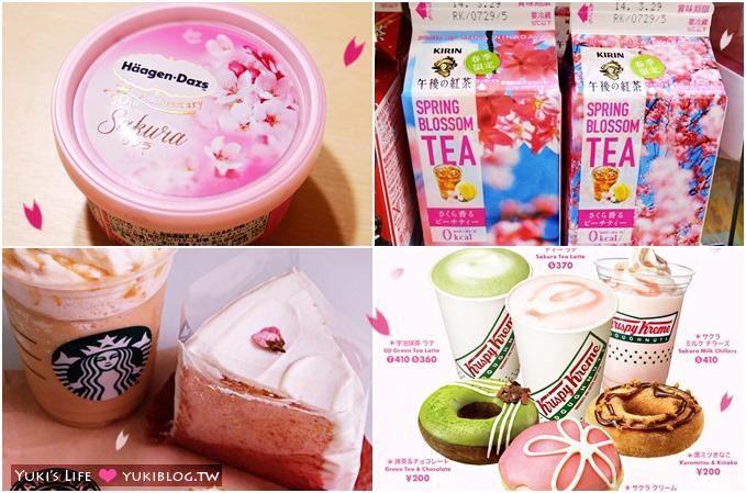 【大阪旅遊】日本粉色櫻花季限定美食及商品(午後の紅茶、HARBS、哈根達斯、麥當勞、星巴克、krispy kreme doughnuts)