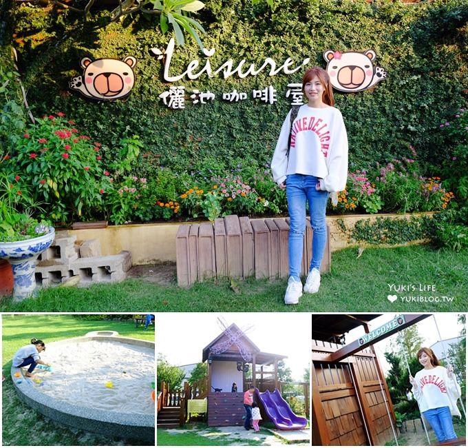 苗栗景點【儷池咖啡屋Leisure】草皮大庭院兒童遊戲區×沙坑、魚池、溜滑梯