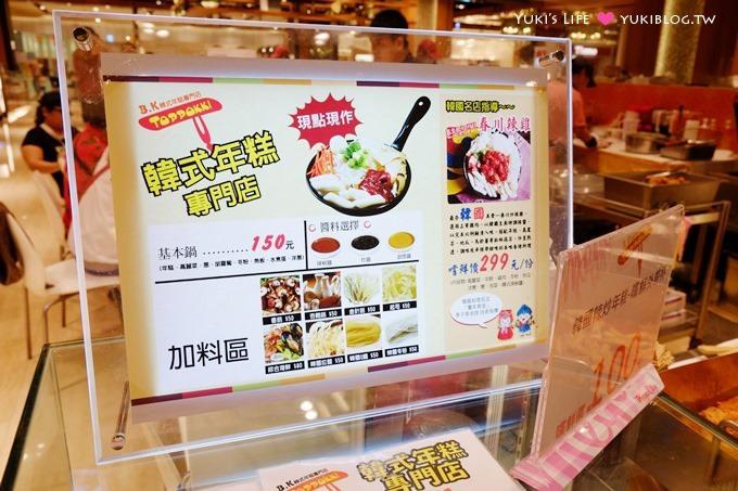 板橋大遠百美食【BK韓式年糕專賣店】韓式炸雞&辣炒雞排在這裡就吃的到! - yukiblog.tw