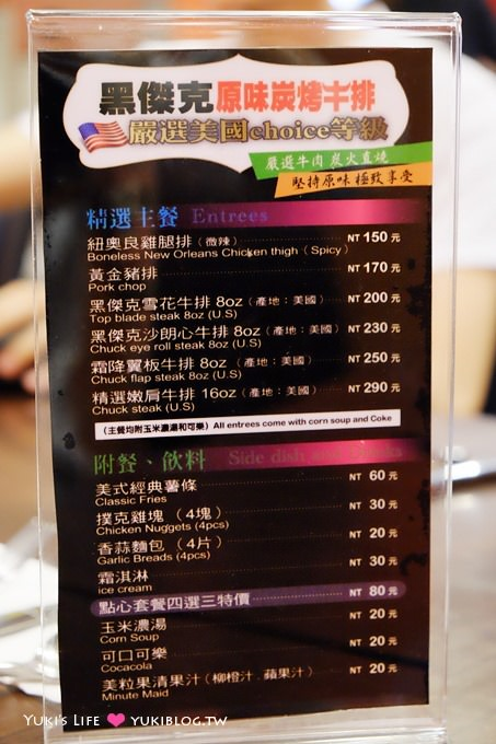 台北食記【黑傑克原味碳烤牛排】新莊棒球場美食「哇!21盎司嫩肩牛排 」@新莊站 - yukiblog.tw