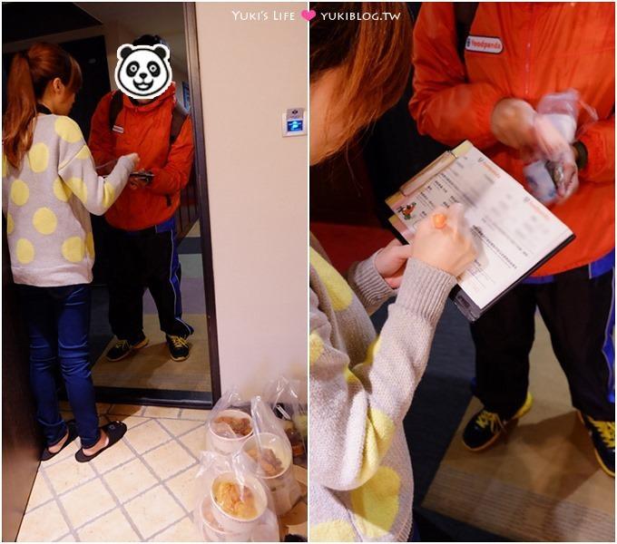APP快速訂餐【foodpanda外送訂餐網】飯店住宿狂吃排隊餐廳美食超方便!! (貳樓線上訂餐、文末有優惠碼) - yukiblog.tw