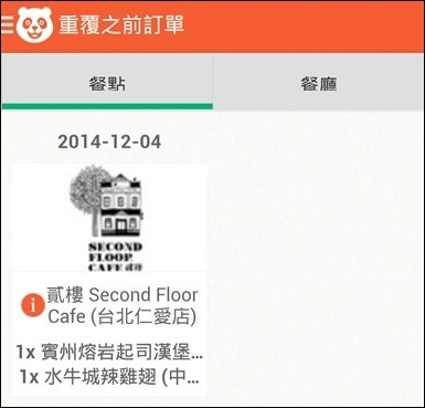 Screenshot_2014-12-07-14-34-16