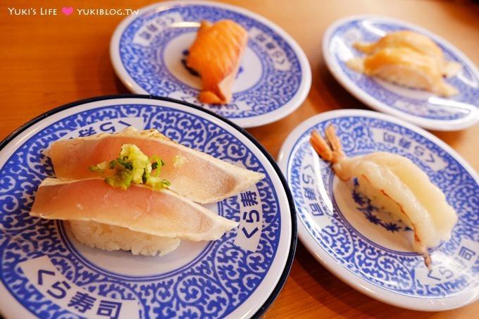 台北美食【藏壽司くら壽司Kura Sushi】日本一盤40元迴轉壽司、創意菜色好吃、扭扭蛋真好玩 @松江南京站