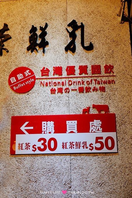 台北八里【自己來紅茶鮮乳】自己調配好玩又好喝、新生活牧場直送台灣酪農純鮮乳+紅茶 - yukiblog.tw