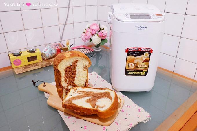 食譜【象印全自動製麵包機】無添加、鬆軟好吃吐司!大理石吐司、超鬆軟頂級吐司、番茄羅勒吐司分享