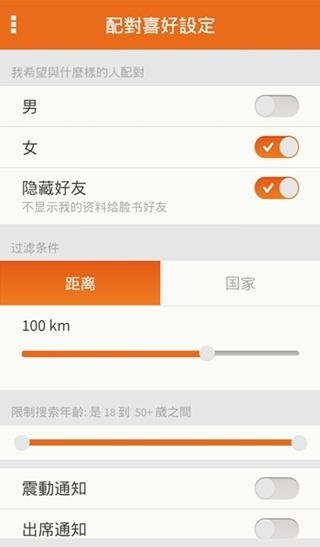 交友App【Paktor拍拖】串起身邊感興趣的朋友~好玩手機軟體❤ - yukiblog.tw