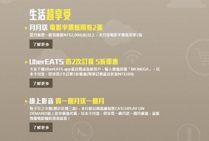 網購不限通路最高4%現金回饋【兆豐e秒刷鈦金卡】國內外平台均可使用(抽旅行包) - yukiblog.tw