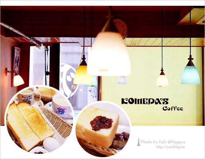 日本●名古屋┃KOMEDA's Coffee(コメダ珈琲)名古屋流早餐~吐司加紅豆泥