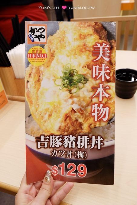 台北車站美食【吉豚屋かつや】平價日本連鎖豬排專門店、台灣1號店、外酥內嫩真的好好吃(HOYII北車站) - yukiblog.tw