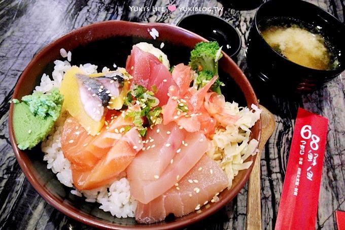 台北美食┃68鮮魚‧淡水竹圍站必吃平價美味生魚丼!(手機ASUS PadFone Infinity隨拍)
