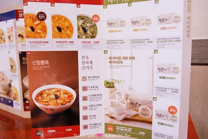 首爾自由行【本粥】韓國第一粥品連鎖店.吃的清淡又高檔美味!❤ - yukiblog.tw