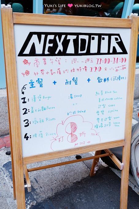 台北美食【鄰居家NEXT DOOR】永康街大份量美味餐廳.平日打8折! @東門站 - yukiblog.tw