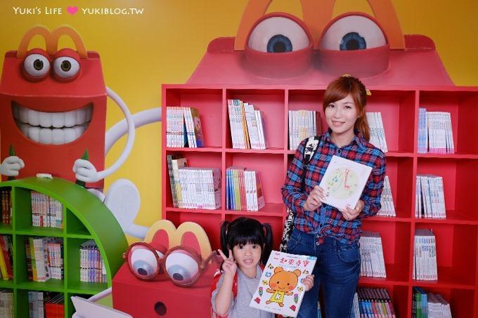 【活動】麥當勞Happy行動故事屋! 兒童餐贈送童書 ~ 鼓勵閱讀激發想像力
