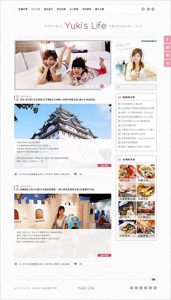 【WordPress使用】Yuki's Life新版型上線&部落格心路歷程 - yukiblog.tw