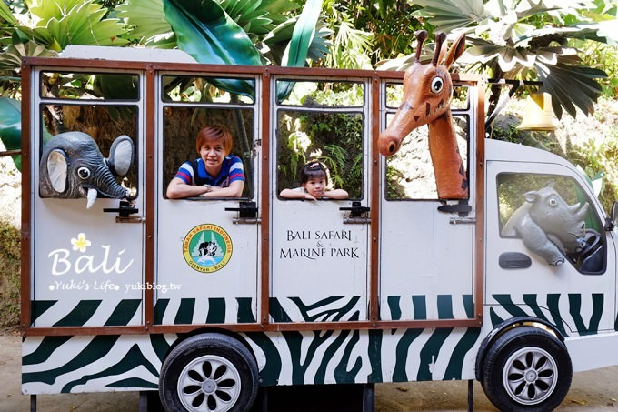 峇里島必訪景點【野生動物園Bali Safari & Marine Park】冷氣遊園車好舒適呀!(園內用餐)