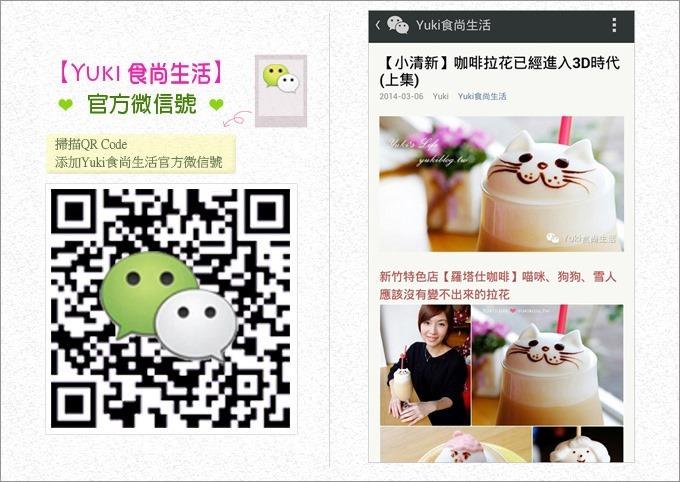 微信WeChat關注教學【Yuki食尚生活】官方微信公眾號!趕快來加我喔!