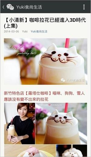 微信WeChat關注教學【Yuki食尚生活】官方微信公眾號!趕快來加我喔! - yukiblog.tw
