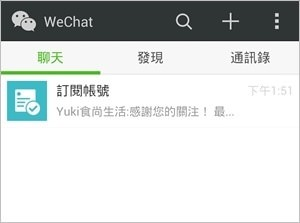 微信WeChat关注教学【Yuki食尚生活】官方微信公众号!赶快来加我喔! - yukiblog.tw