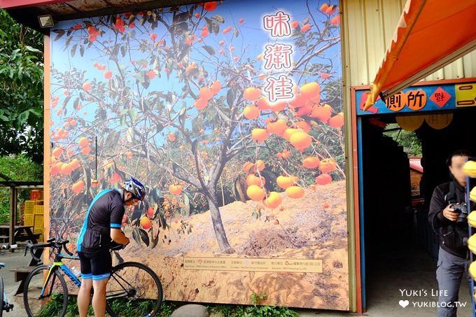 新竹景點【味衛佳柿餅觀光農場】柿餅棚架下快門按不停×新竹免費景點 - yukiblog.tw
