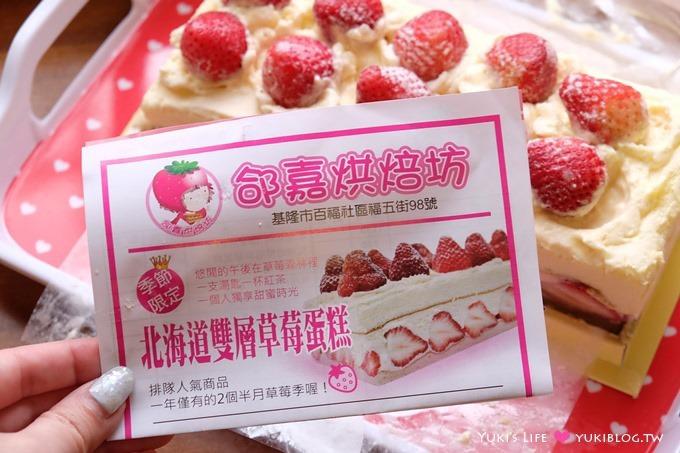 基隆團購美食【郃嘉烘焙坊●北海道雙層草莓蛋糕】季節限定的幸福滋味❤ - yukiblog.tw