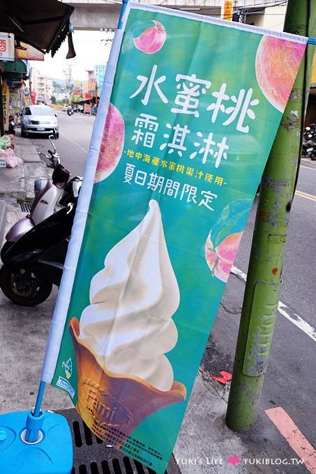 超商【Fami全家水蜜桃霜淇淋】新口味‧夏日期間限定 - yukiblog.tw