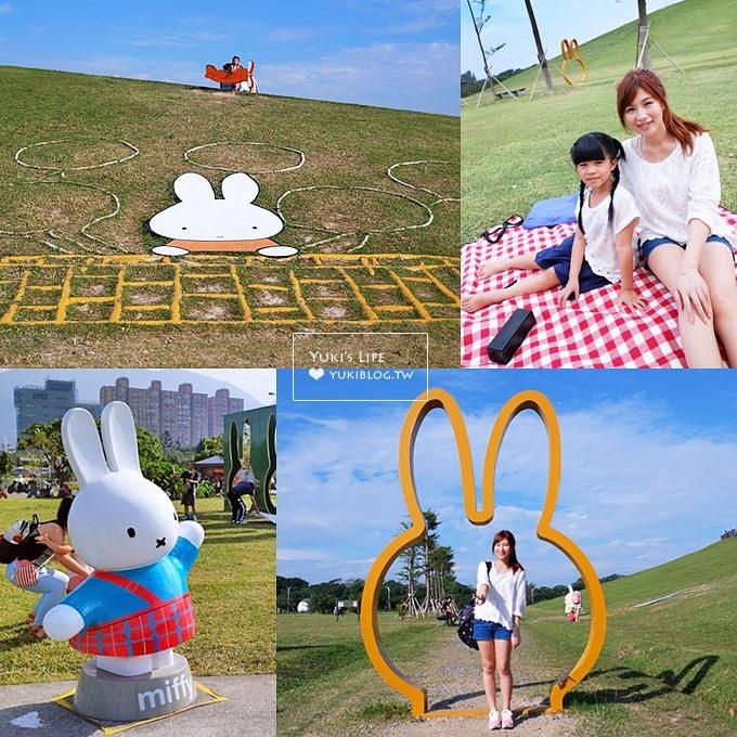 新北市八里親子景點【Miffy米飛兔主題文化公園】野餐奔跑玩球好去處!新北市免費景點!