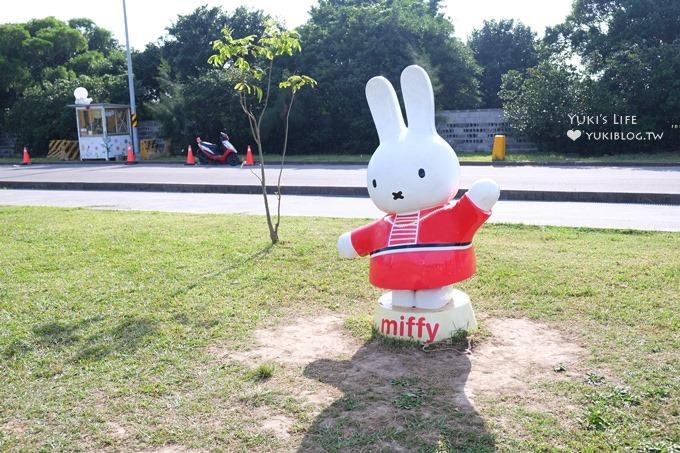 新北市八里親子景點【Miffy米飛兔主題文化公園】野餐奔跑玩球好去處!新北市免費景點! - yukiblog.tw