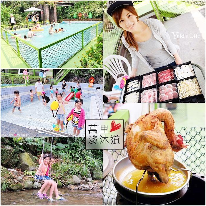 萬里【淺沐道休閒農場】石板烤肉、小溪、山泉戲水休閒景點×桶仔雞也好吃