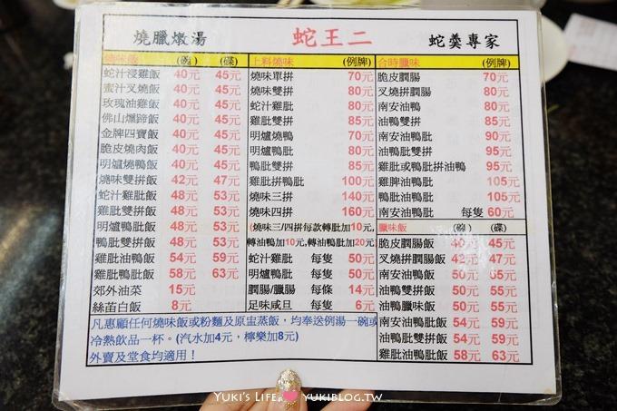 香港銅鑼灣美食【蛇王二】蛇羹專家.燒臘飯店 ~30年老店.秋補料理 - yukiblog.tw