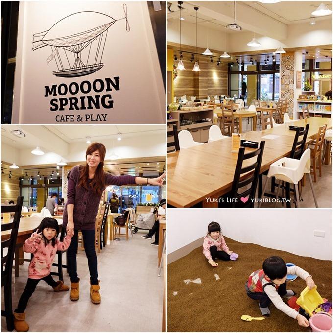 台北親子餐廳┃大直Moooon Spring Cafe & Play ~ 決明子沙池真棒! @近美麗華.捷運劍南路站